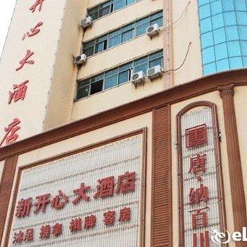惠州淡水新开心大酒店