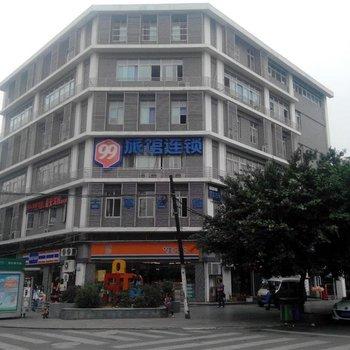 99旅馆连锁(成都四川大学店)