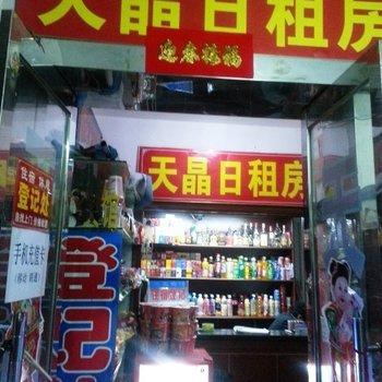 太原天晶日租房(火车站店)图片23