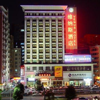 深圳维纳斯酒店(北站店)