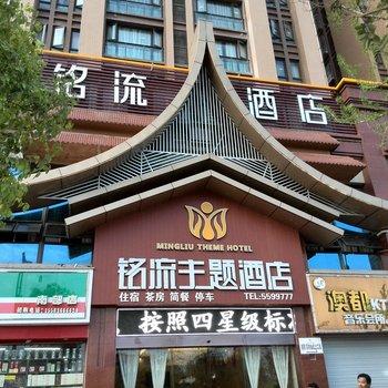 南部县铭流主题酒店图片0