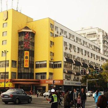 速8酒店(南京花冠夫子庙店)图片