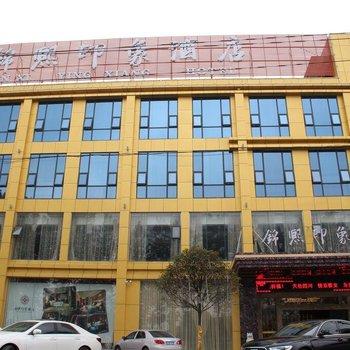 成都锦熙印象酒店