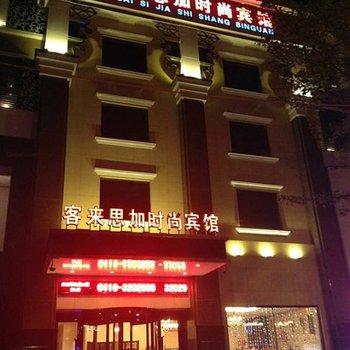 锦州客来思加时尚宾馆