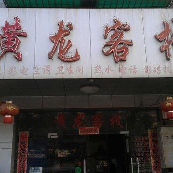 柳州黄龙客栈图片15