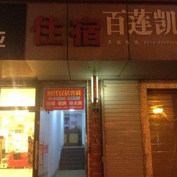 扬州时代民居客栈图片17