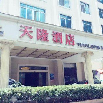 昆明天隆酒店途乐短租公寓图片0