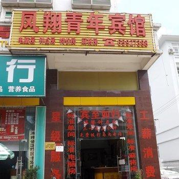 海口凤翔青年宾馆