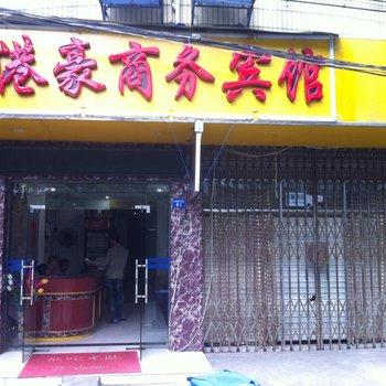 南宁港豪商务宾馆