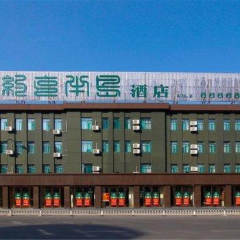 合肥约克半岛精品酒店(三孝口店)