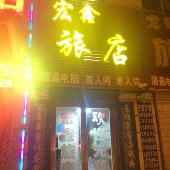 吉林宏鑫旅店