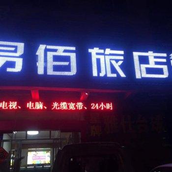 临沂易佰旅店