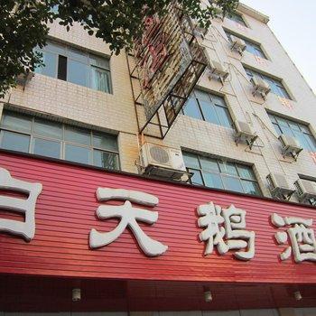 信丰白天鹅商务酒店酒店提供图片
