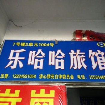 太原乐哈哈日租图片13