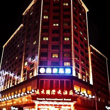 耒阳远大国际大酒店