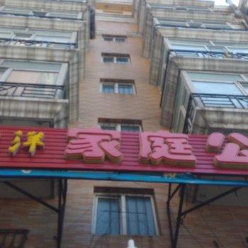 哈尔滨家庭旅馆-图片_15