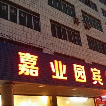 南宁嘉园旅馆