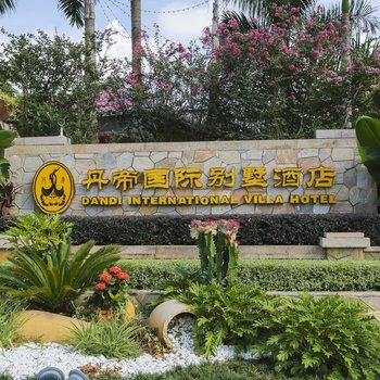 惠州丹帝国际别墅酒店