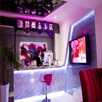 西安唯梦情侣主题酒店图片0