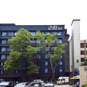 福州二十四府品质酒店