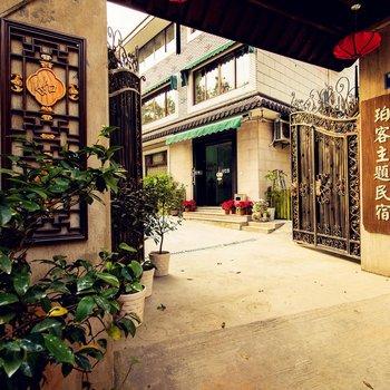 杭州珀客主题民宿(西湖店)图片12