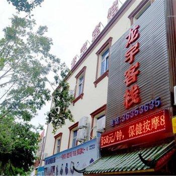 海口龙宇宾馆