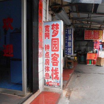 黄山梦园客栈图片10