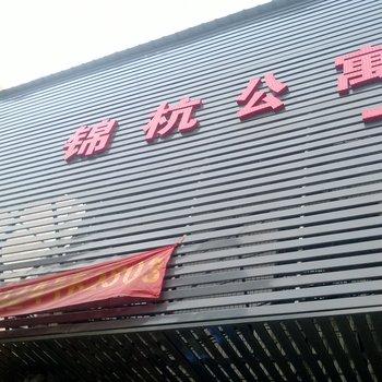 佛山锦杭公寓图片8