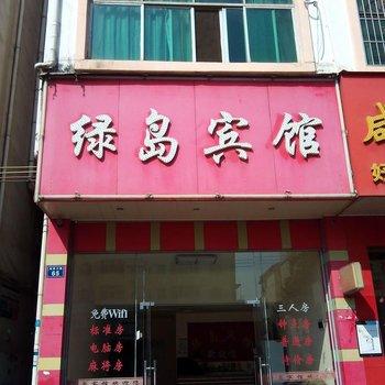 赣县绿岛宾馆酒店提供图片