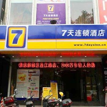 7天连锁酒店(清远新城汽车站连江路店)