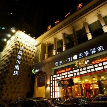 杭州菲斯泰尔SPA主题酒店图片20