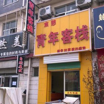 泰安宸憩青年客栈图片9