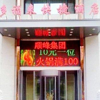 牡丹江多福来酒店