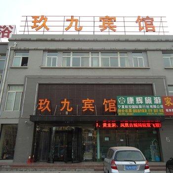 银川玖九宾馆