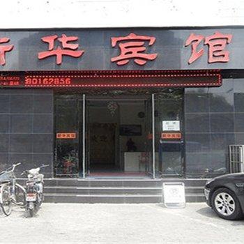 许昌新华宾馆