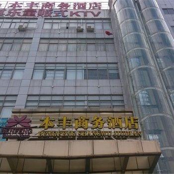 深圳本丰商务酒店
