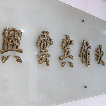 芜湖兴云宾馆