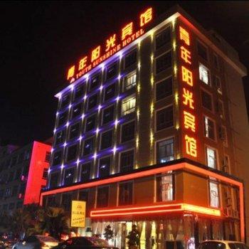 乐清柳市青年阳光宾馆图片0