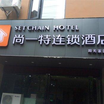 尚一特连锁酒店(荆门火车站阳光家园店)