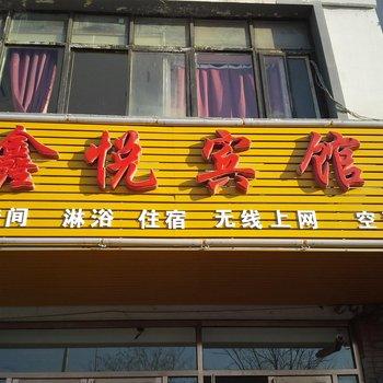 鑫悦宾馆(银川)