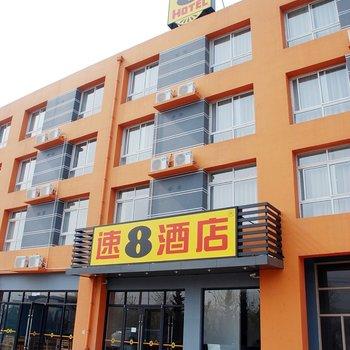 速8酒店(胶州汽车总站店)图片