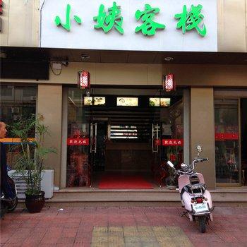 福鼎秦缘商务酒店(原太姥山小姨客栈)