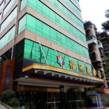 贵阳福乐港酒店