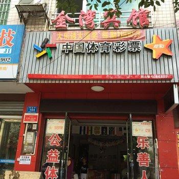 汉寿金湾宾馆酒店提供图片