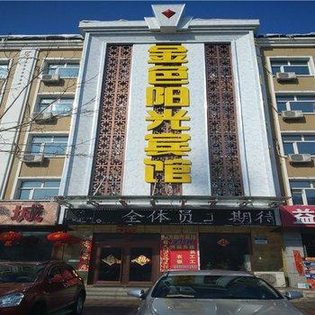 黑河嫩江金色阳光宾馆