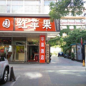北京红苹果连锁酒店(王府井店)