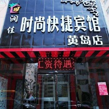 青岛润佳时尚快捷主题连锁酒店(黄岛店)图片17