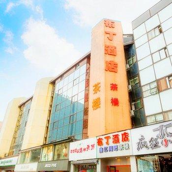 布丁酒店(成都科华北路四川大学店)