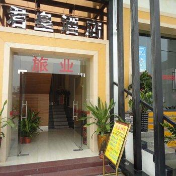广州君皇商务酒店
