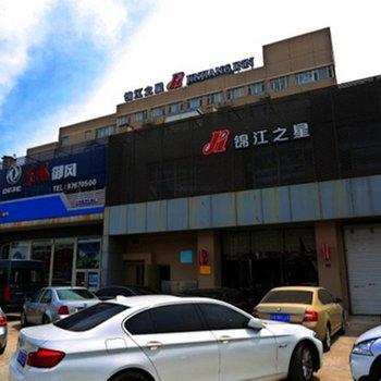 锦江之星(长春一汽厂区汽贸城店)